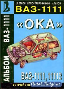 """Автомобили ВАЗ-1111, ВАЗ-11113 """"Ока"""". Цветной иллюстрированный альбом"""