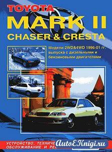 Toyota Mark II / Chaser / Cresta 1996-2001 годов выпуска. Устройство, техническое обслуживание и ремонт
