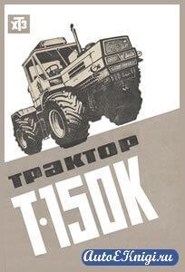 Трактор Т-150К. Техническое описание и инструкция по эксплуатации