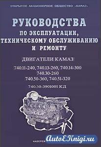 Руководства по эксплуатации, техническому обслуживанию и ремонту двигателей КАМАЗ