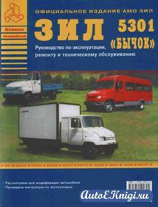 Автомобиль ЗИЛ-5301 «БЫЧОК». Руководство по эксплуатации, ремонту и техническому обслуживанию