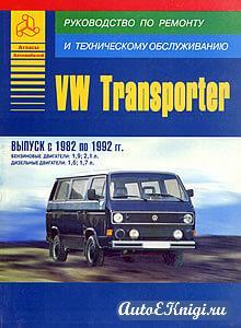 Volkswagen Transporter 1982-1992 годов выпуска. Руководство по ремонту и техническому обслуживанию