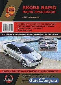 Skoda Rapid / Rapid Spaceback с 2012 года. Руководство по ремонту и эксплуатации