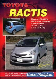 Toyota Ractis 2005-2010 годов выпуска. Устройство, техническое обслуживание и ремонт