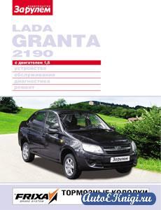Lada Granta 2190 с двигателем 1,6. Устройство, обслуживание, диагностика, ремонт