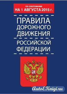 Правила дорожного движения Российской Федерации по состоянию 1 августа 2015 года