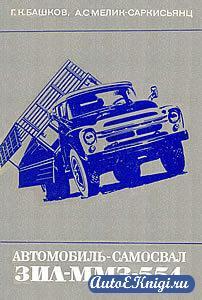 Автомобиль-самосвал ЗиЛ-ММЗ-554. Устройство и техническое обслуживание