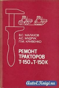 Ремонт тракторов Т-150 и Т-150К