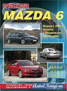 Mazda 6 с 2002 года выпуска. Устройство, техническое обслуживание и ремонт