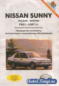 Nissan Sunny Pulsar/Sentra 1991-1997 годов выпуска. Руководство по ремонту, эксплуатации и техническому обслуживанию