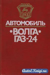 Автомобиль «Волга» ГАЗ-24. Конструктивные особенности, техническое обслуживание и текущий ремонт