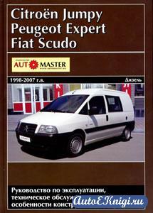 Citroen Jumpy, Peugeot Expert, Fiat Scudo 1998-2007 годов выпуска. Руководство по эксплуатации, техническое обслуживание, ремонт