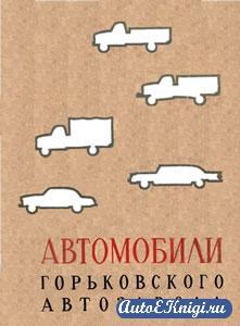 Автомобили Горьковского автозавода