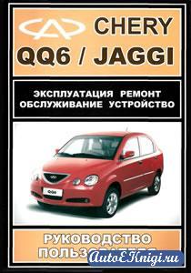 Chery QQ6 / Jaggi. Эксплуатация, ремонт, обслуживание, устройство
