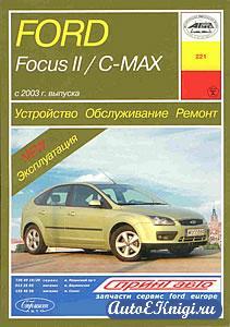 Ford Focus 2 / C-MAX с 2003 года выпуска. Устройство, обслуживание, ремонт и эксплуатация