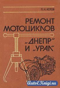 """Ремонт мотоциклов """"Днепр"""" и """"Урал"""""""