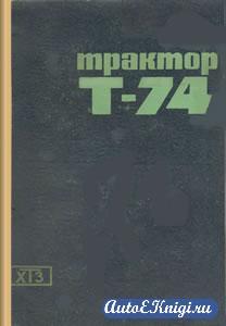 Трактор Т-74. Устройство, эксплуатация, техническое обслуживание и ремонт