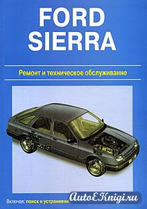 Ford Sierra 1982-1990 годов выпуска. Ремонт и техническое обслуживание