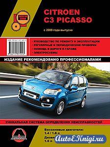 Citroen C3 Picasso с 2009 года выпуска. Руководство по ремонту и эксплуатации
