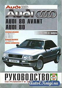 Audi 80 / Avant 1991-1995 годов выпуска. Руководство по ремонту и эксплуатации