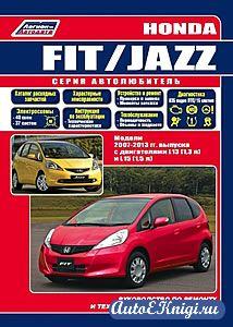 Honda Fit / Jazz 2007-2013 годов выпуска. Руководство по ремонту и техническому обслуживанию