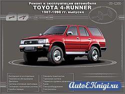 Toyota 4-Runner 1987-1998 годов выпуска. Ремонт и эксплуатация автомобиля