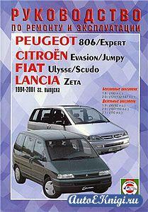 Peugeot 806 / Expert, Citroen Evasion / Jumpy, Fiat Ulysse / Scudo, Lancia Zeta 1994-2001 годов выпуска. Руководство по ремонту и эксплуатации
