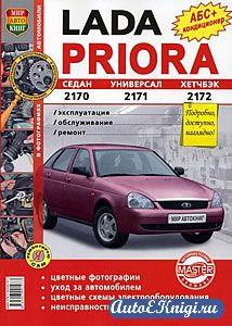 Автомобили Lada Priora ВАЗ-2170, 2171, 2172. Эксплуатация, обслуживание, ремонт