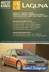 Renault Laguna II 2001-2005 годов выпуска. Руководство по эксплуатации, техническому обслуживанию и ремонту