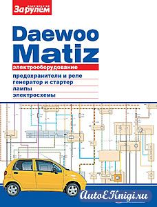Электрооборудовани Daewoo Matiz. Иллюстрированное руководство