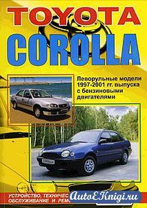 Toyota Corolla. Леворульные модели 1997-2001 годов выпуска с бензиновыми двигателями. Устройство, техническое обслуживание и ремонт
