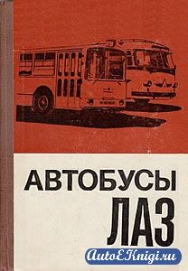 Автобусы ЛАЗ