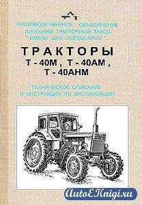 Тракторы Т-40М , Т-40АМ, Т-40АНМ. Техническое описание и инструкция по эксплуатации
