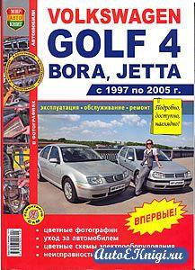 Volkswagen Golf 4, Bora, Jetta 1997-2005 годов выпуска. Эксплуатация, обслуживание, ремонт
