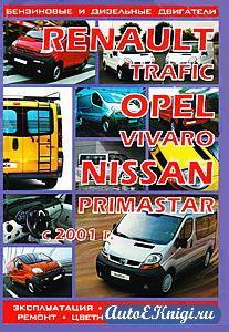 Renault Trafic, Opel Vivaro, Nissan Primastar с 2001 года выпуска. Эксплуатация, техническое обслуживание и ремонт