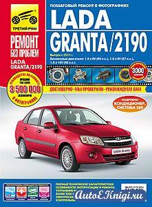 Lada Granta/2190 с 2011 года выпуска. Руководство по эксплуатации, техническому обслуживанию и ремонту