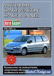 Mitsubishi Space Wagon/Space Runner 1984-2002 годов выпуска. Руководство по эксплуатации, техническому обслуживанию и ремонту