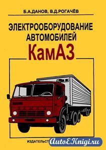 Электрооборудование автомобилей КамАЗ
