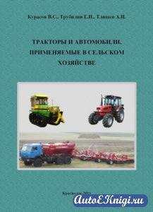 Тракторы и автомобили, применяемые в сельском хозяйстве