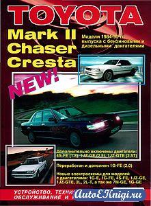 Toyota Mark II, Chaser, Cresta 1984-1995 годов выпуска. Устройство, техническое обслуживание и ремонт