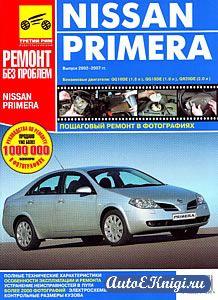 Nissan Primera 2002-2007 годов выпуска. Руководство по эксплуатации, техническому обслуживанию и ремонту