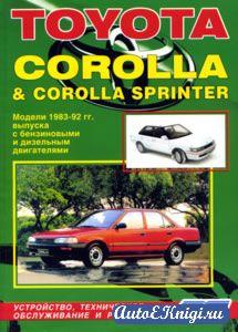 Toyota Corolla / Corolla Sprinter 1983-1992 годов выпуска. Устройство, техническое обслуживание и ремонт
