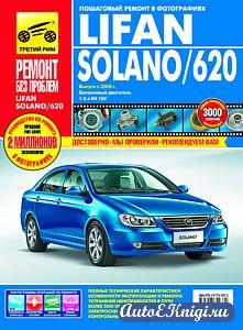 Lifan Solano / Lifan 620 с 2009 года выпуска. Руководство по эксплуатации, техническому обслуживанию и ремонту