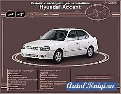 Hyundai Accent. Ремонт и эксплуатация автомобиля