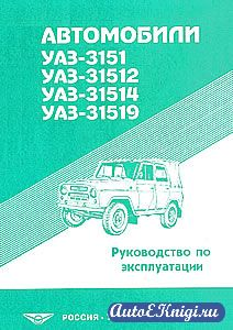 Автомобили УАЗ-3151, УАЗ-31512, УАЗ-31514, УАЗ-31519 и их модификации