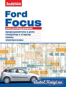 Электрооборудование Ford Focus