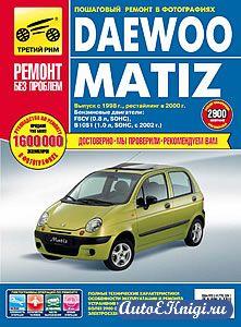 Daewoo Matiz с 1998 года выпуска, рестайлинг в 2000 году. Руководство по эксплуатации, техническому обслуживанию и ремонту