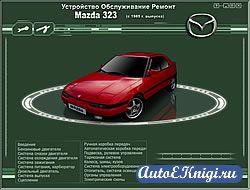 Mazda 323 c 1985 года выпуска. Устройство, обслуживание, ремонт