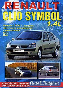 Renault Clio Symbol с 2000 года выпуска. Устройство, техническое обслуживание и ремонт