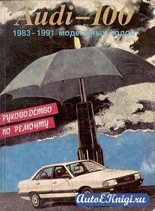 Автомобили Audi 100 1983-1991 годов выпуска. Руководство по ремонту